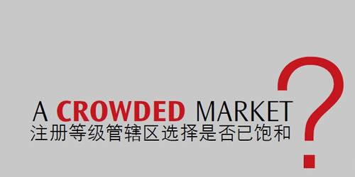 A crowded market?